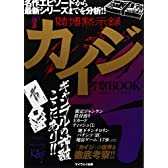 賭博黙示録カイジ考察BOOK (マイウェイムック)