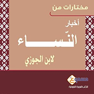 Mukhtarat Men Akhbar Al Nesaa: Selection from Anecdotes of Women Book - in Arabic | [Abu'l-Faraj Ibn Aljawzi]