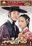 コンパクトセレクション「王女の男」DVD-BOXII -