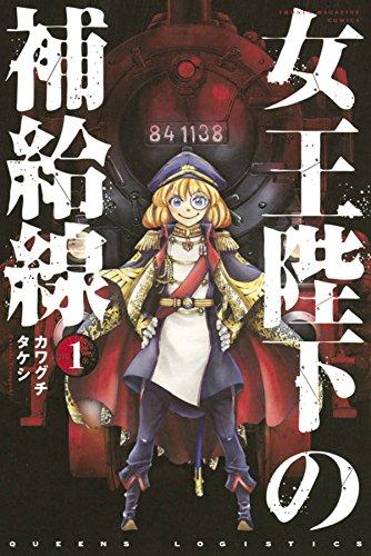 女王陛下の補給線(1) (講談社コミックス)