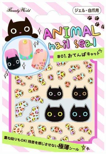 アニマルネイルシール CAT ANS381