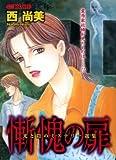 慚愧の扉―光と陰のミステリー選集 (あおばコミックス)