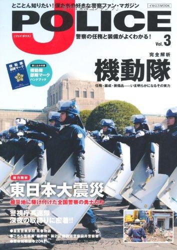 J POLICE Vol.3—とことん知りたい!僕たちの好きな警察ファン・マガジン (イカロス・ムック)