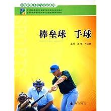 棒垒球教案(手球普通高等学校专业体育选修课健美操大众三级全国图片