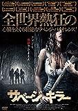 サベージ・キラー [DVD]