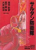 サルタン防衛隊 / 高寺 彰彦 のシリーズ情報を見る