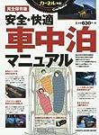 安全・快適車中泊マニュアル (CHIKYU-MARU MOOK カーネル特選!)