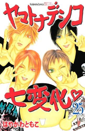 ヤマトナデシコ七変化 完全版(25) (別冊フレンドコミックス)