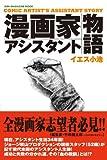 漫画家アシスタント物語 (SUN MAGAZINE MOOK)