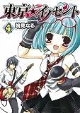 東京★イノセント 4 (ガンガンWINGコミックス)