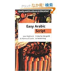 Easy Arabic Script