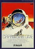 カプリコン・1/CAPRICORN ONE
