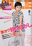 JILLE (ジル) 2009年 08月号 [雑誌]