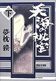 天海の秘宝(下)