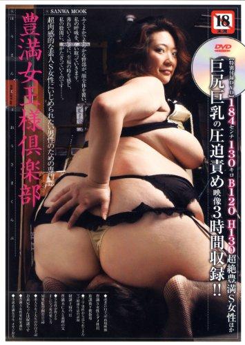 豊満女王様倶楽部 (SANWA MOOK)