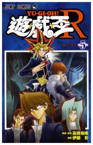 遊・戯・王R 5 (ジャンプコミックス)