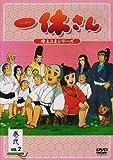 一休さん~母上さまシリーズ~第2巻 [DVD]
