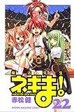 赤松健「魔法先生ネギま!」第22巻