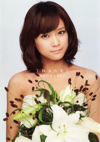 亀井絵里写真集 『 THANKS 』