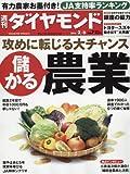週刊ダイヤモンド 2016年 2/6 号 [雑誌] (儲かる農業)