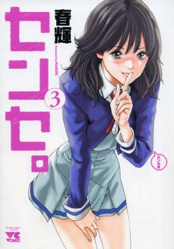 センセ。 3  (YOUNGCHAMPIONコミックス) (ヤングチャンピオンコミックス)
