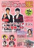 2012韓国ドラマロケ地ガイド