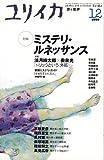 ユリイカ1999年12月号 特集=ミステリ・ルネッサンス