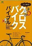 エンゾ早川のクロスバイクバイブル (エイムック 2064)