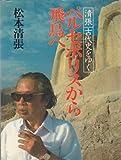 ペルセポリスから飛鳥へ―清張古代史をゆく (1979年)