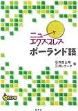 ニューエクスプレス ポーランド語(CD付)