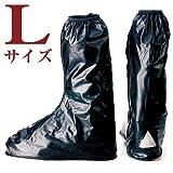 靴を履いたまま履ける!! レインブーツ 靴 ブーツ シューズ防水 バイク雨具 コンパクトで携帯に便利!レインブーツカバー両足2足 【ブラック Lサイズ】