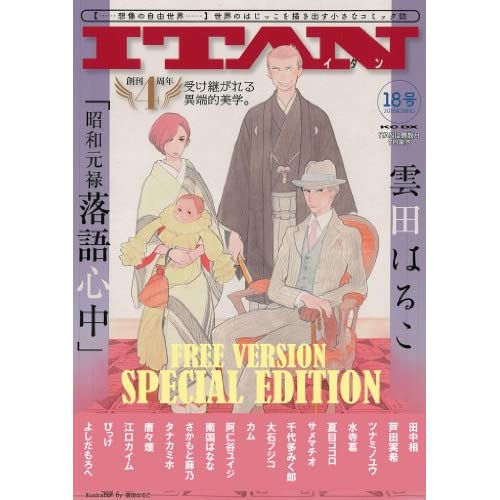 ITAN18号 SPECIAL EDITION [雑誌] (ITANコミックス)