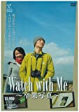 Watch with Me~卒業写真~ [DVD]