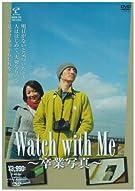 Watch with Me ~卒業写真~
