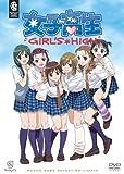女子高生 GIRL'S HIGH 〈期間限定生産〉 [DVD]