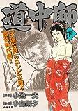 道中師 下 (キングシリーズ 漫画スーパーワイド)