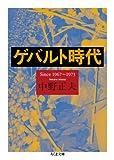 ゲバルト時代 Since1967?1973 (ちくま文庫)