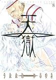 天獄 ―HEAVEN'S PRISON― 8 (ヤングジャンプコミックス)