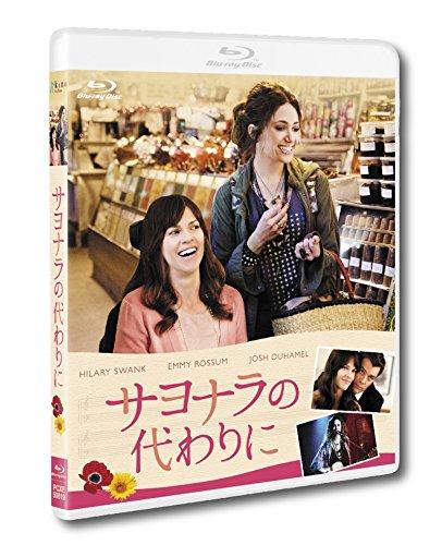 サヨナラの代わりに [Blu-ray]