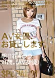 AV女優、お貸しします。SP-01 [DVD]