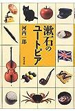 漱石のユートピア