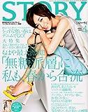 STORY (ストーリー) 2012年 04月号 [雑誌]
