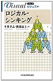 ビジュアル ロジカル・シンキング (日経文庫) (日経文庫ビジュアル)
