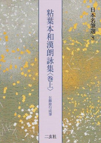 粘葉本和漢朗詠集〈巻上〉[伝藤原行成] (日本名筆選 8)