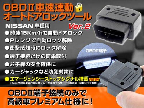 OBD2 車速連動オートドアロックツール Ver.2 ニッサン車用 N02P 車速連動でドアロック&Pレンジで自動ロック解除!