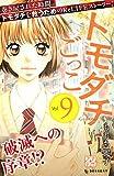 トモダチごっこ(9)(プチデザ) (デザートコミックス)