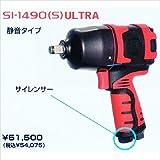ウルトラエアーインパクトレンチ 12.7sq 能力18mm/850Nm 静音型 SI-1490(S) ULTRA