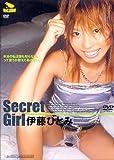 伊藤ひとみ Secret Girl [DVD]