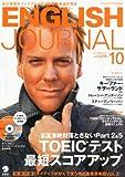 ENGLISH JOURNAL (イングリッシュジャーナル) 2010年 10月号 [雑誌]