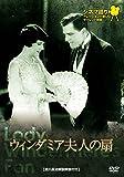 シネマ語り ~ナレーションで楽しむサイレント映画~ ウィンダミア夫人の扇[DVD]